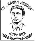 СУ Васил Левски – Априлци